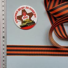 Георгиевская лента 35мм